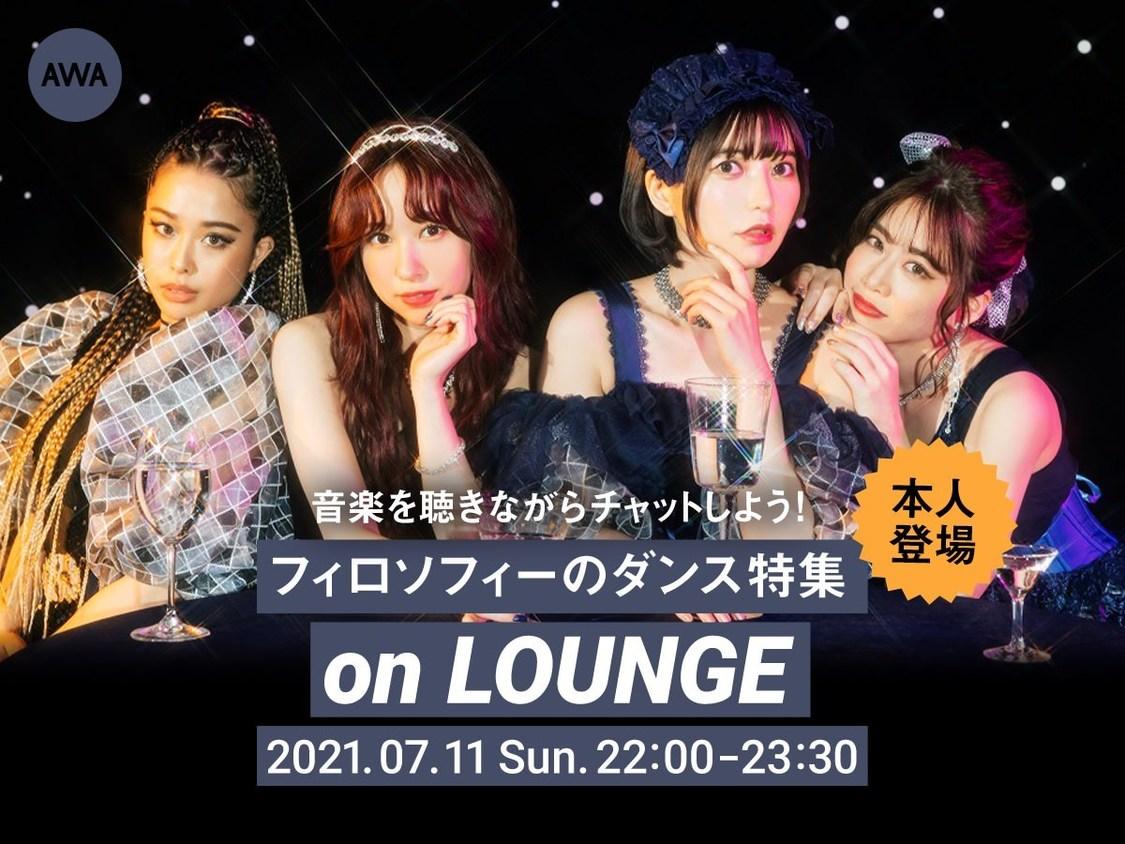 フィロのス、『LOUNGE』にてメンバー登場の特集イベント開催決定!