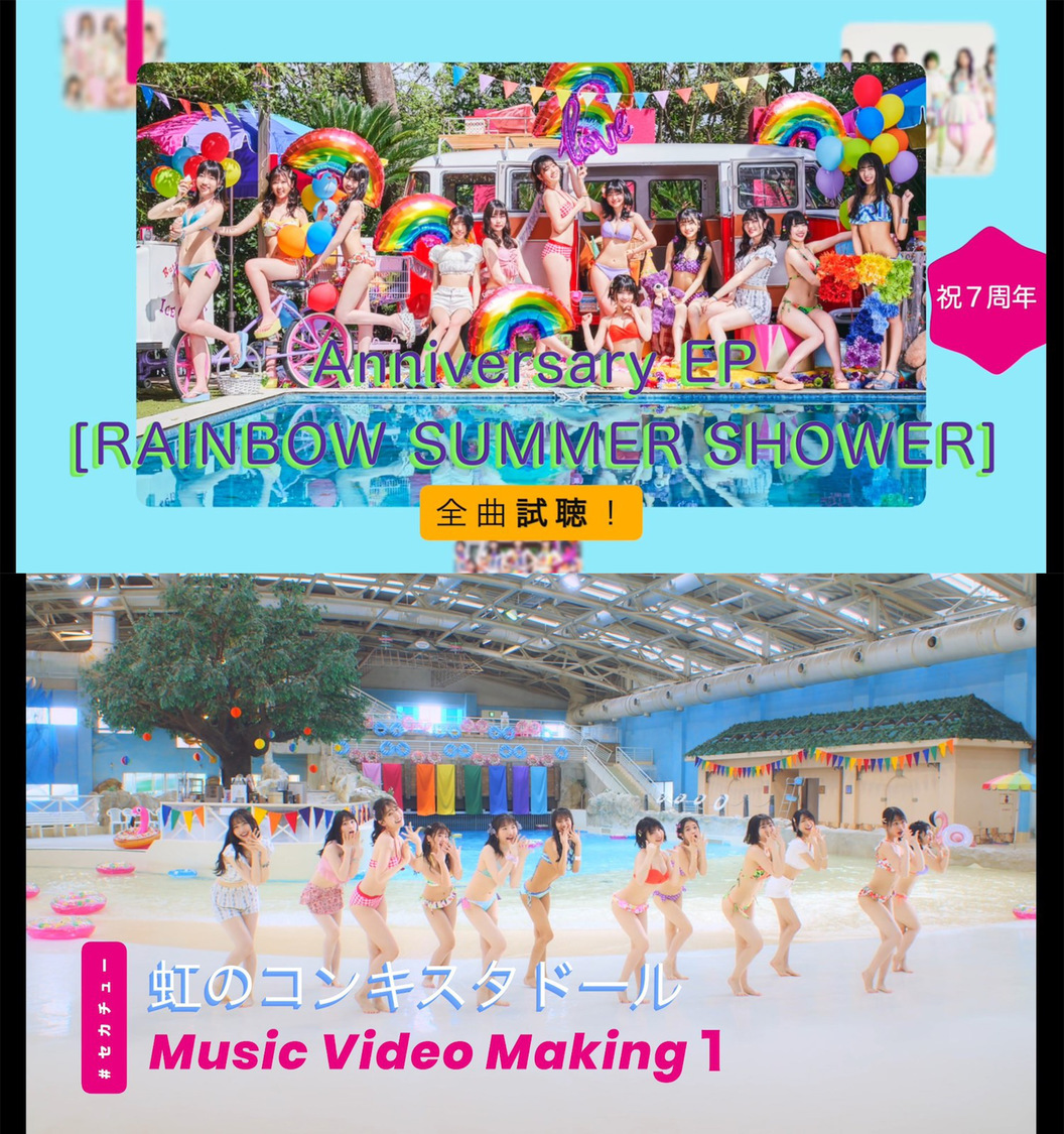 虹コン、『RAINBOW SUMMER SHOWER』全曲試聴動画+「世界の中心で虹を叫んだサマー」MVメイキング公開!