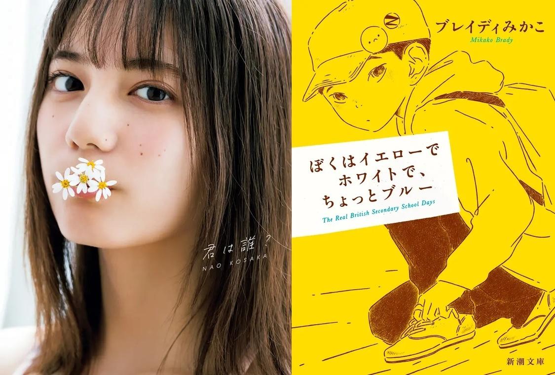 日向坂46 小坂菜緒、1st写真集『君は誰?』がhonto週間ランキングで総合1位獲得!