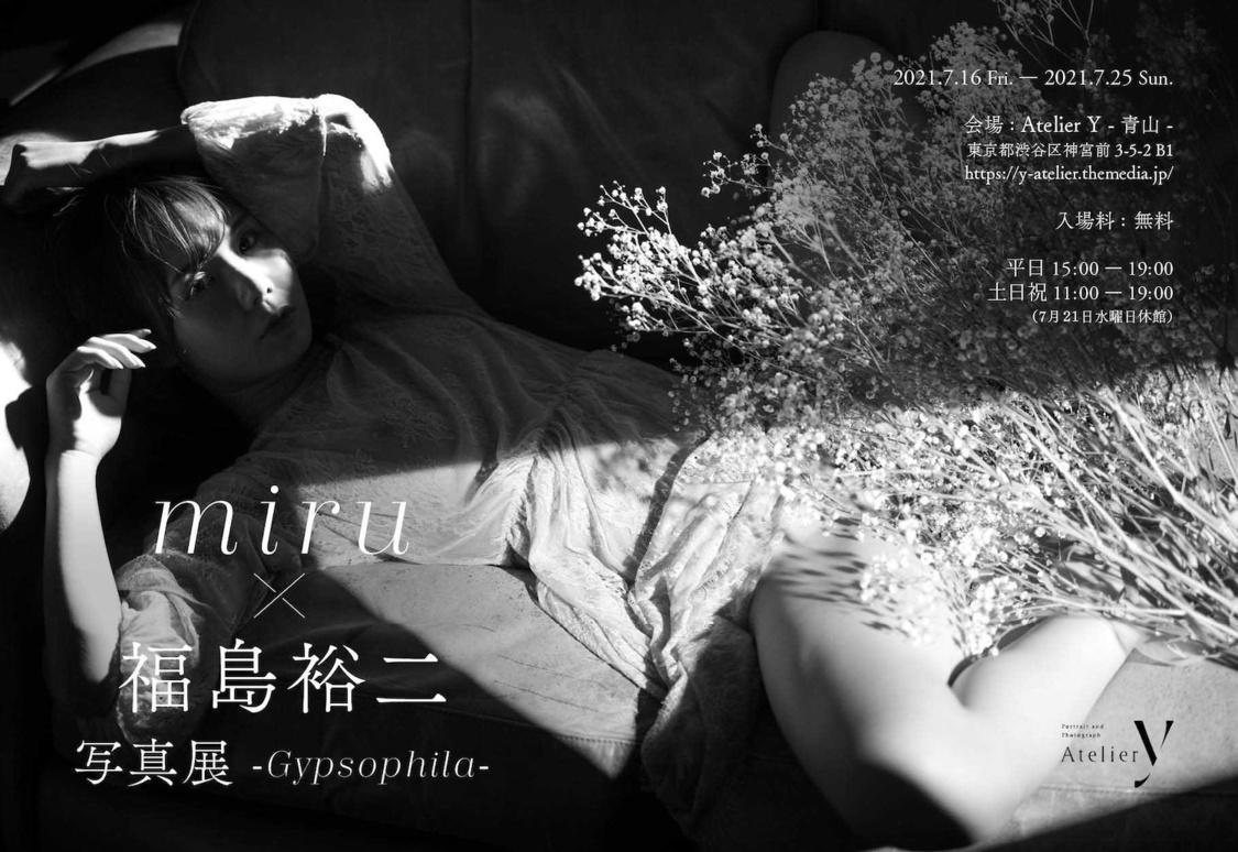 miru(坂道みる)、福島裕二との写真展開催「いろんな想いが込もったスタートラインになると思います!」