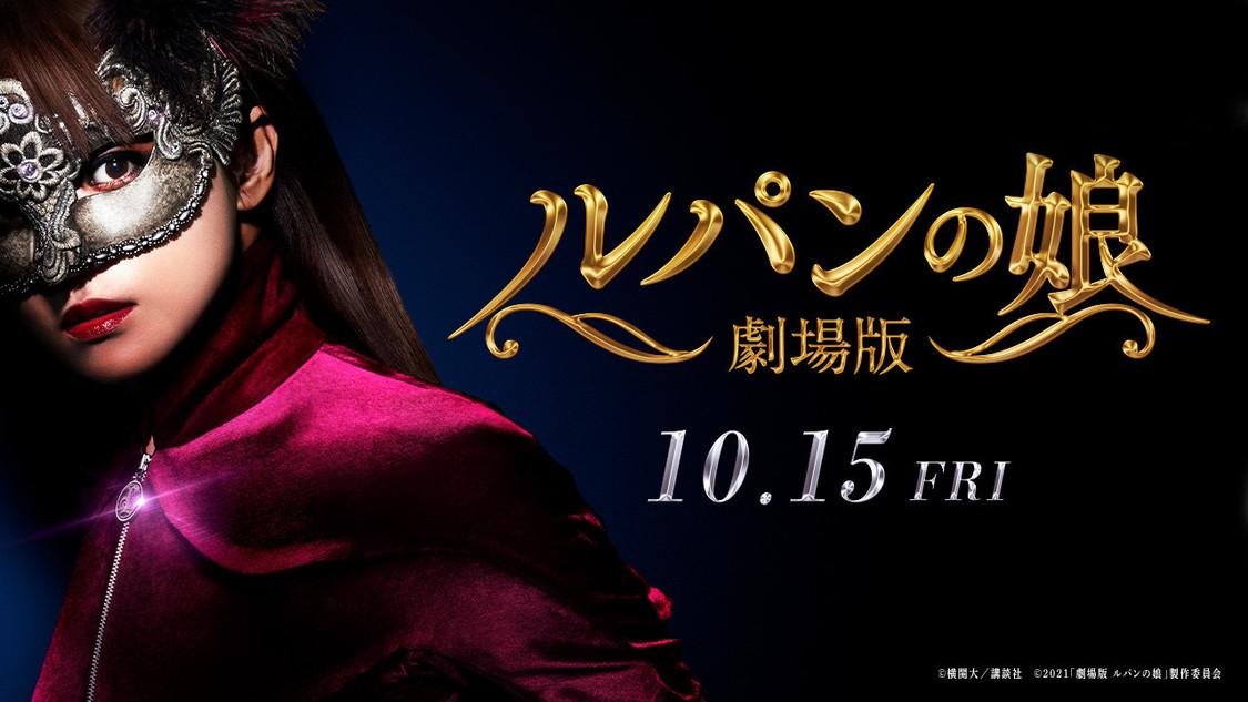 ©横関大/講談社 ©2021「劇場版 ルパンの娘」製作委員会