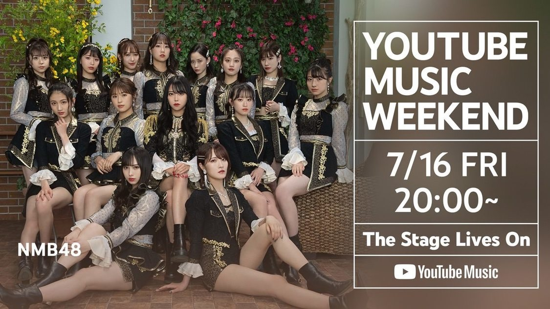 NMB48、『YouTube Music Weekend vol.3』参加決定!