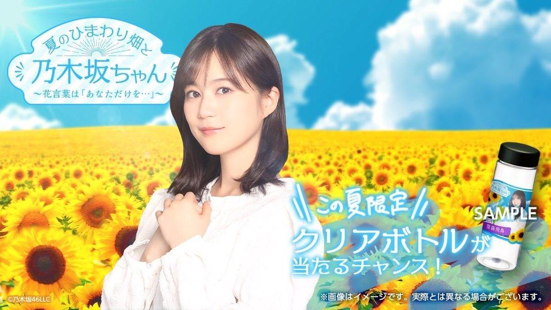 乃木坂46、ひまわり畑に囲まれたメンバーのデジタル壁紙配信! 『乃木坂46 Mobile』キャンペーンスタート