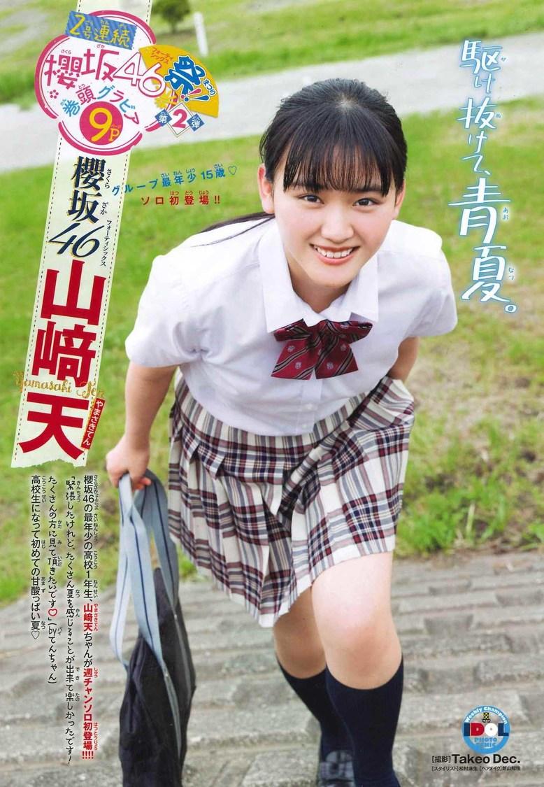 櫻坂46 山﨑天(『週刊少年チャンピオン』32号より)