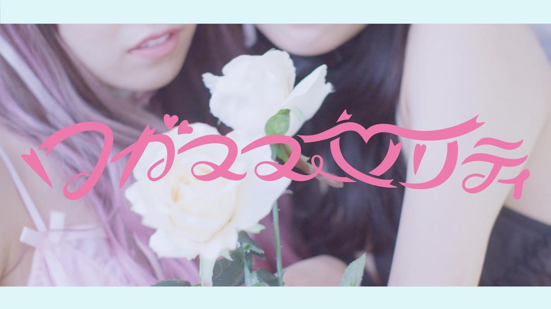 JAPANARIZM、メンバーがランジェリー姿で濃厚に絡み合う! 「ワガママ女リティ」MV公開