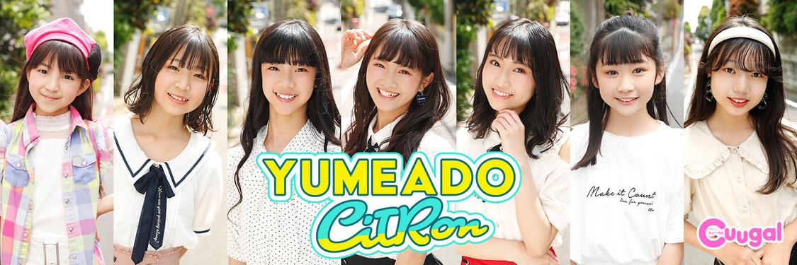 夢アド新妹グループ・YUMEADO CiTRON、誕生! 小・中学生7人組で活動スタート