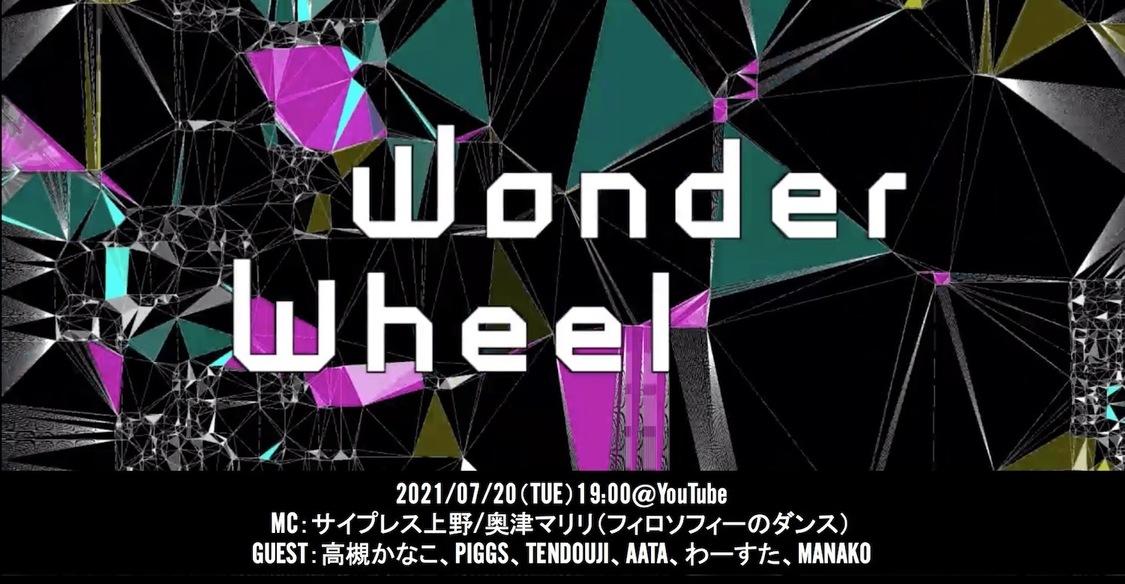 わーすた、PIGGS、MANAKOら、奥津マリリ(フィロのス)がMCを務める『WONDER WHEEL』出演決定! オンライン特典会も実施