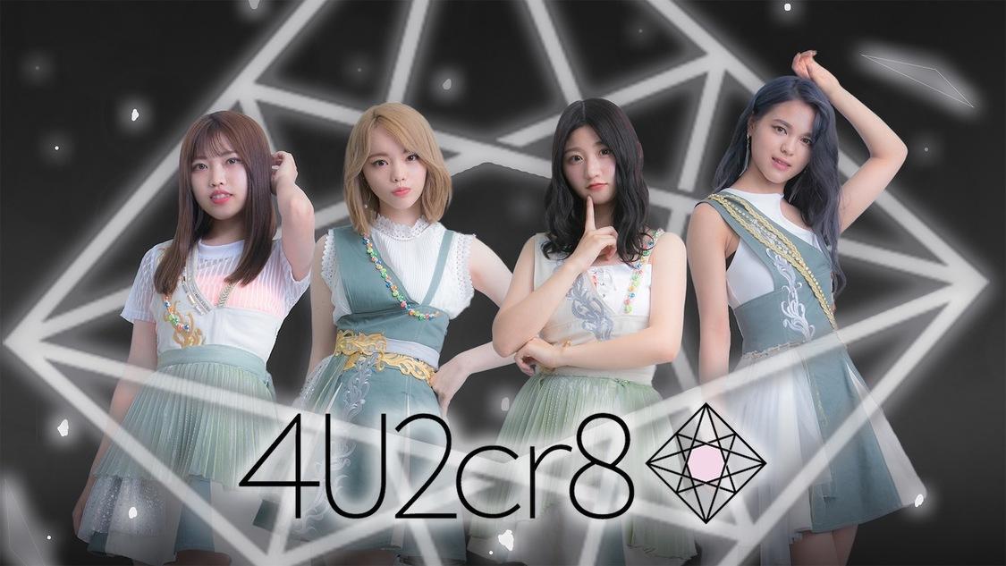 新アイドルグループ・4U2cr8、デビュー決定+「ideal」ティーザー映像公開! モノガ元マネジメント&制作チーム再集結