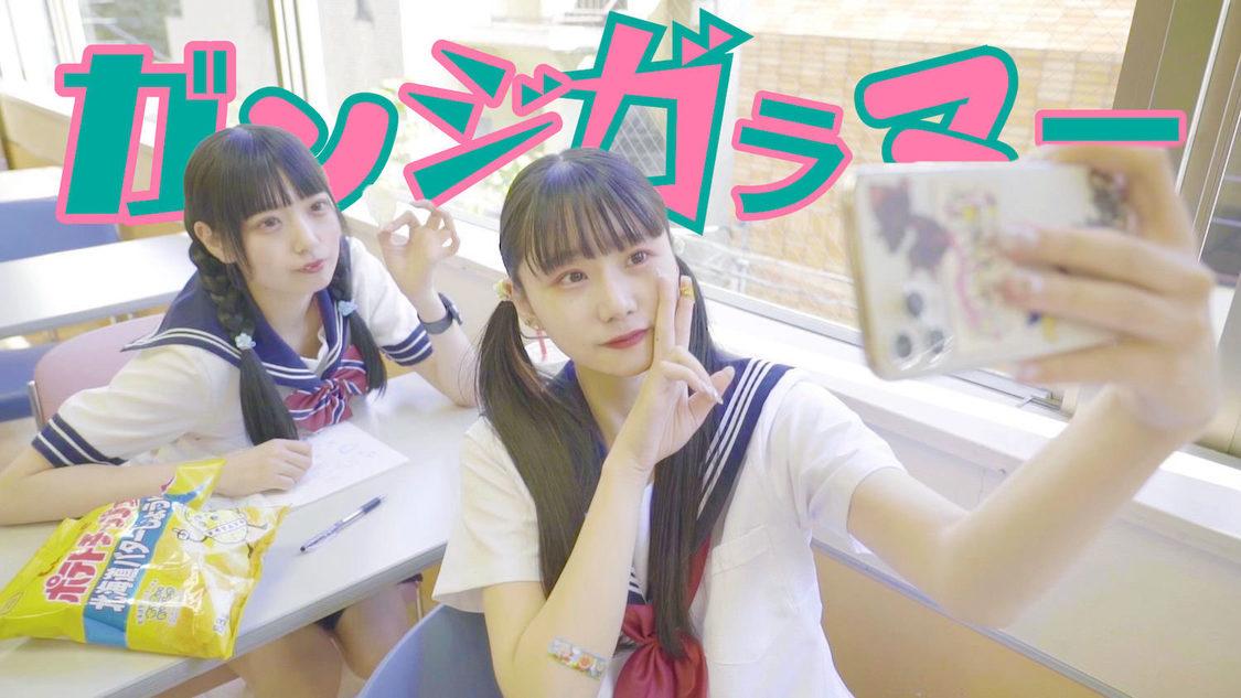 なにぬねるん?(ゆるめるモ!)、セーラー服姿でがんじがらめに縛られる!? 新曲「ガンジガラマー」MV公開
