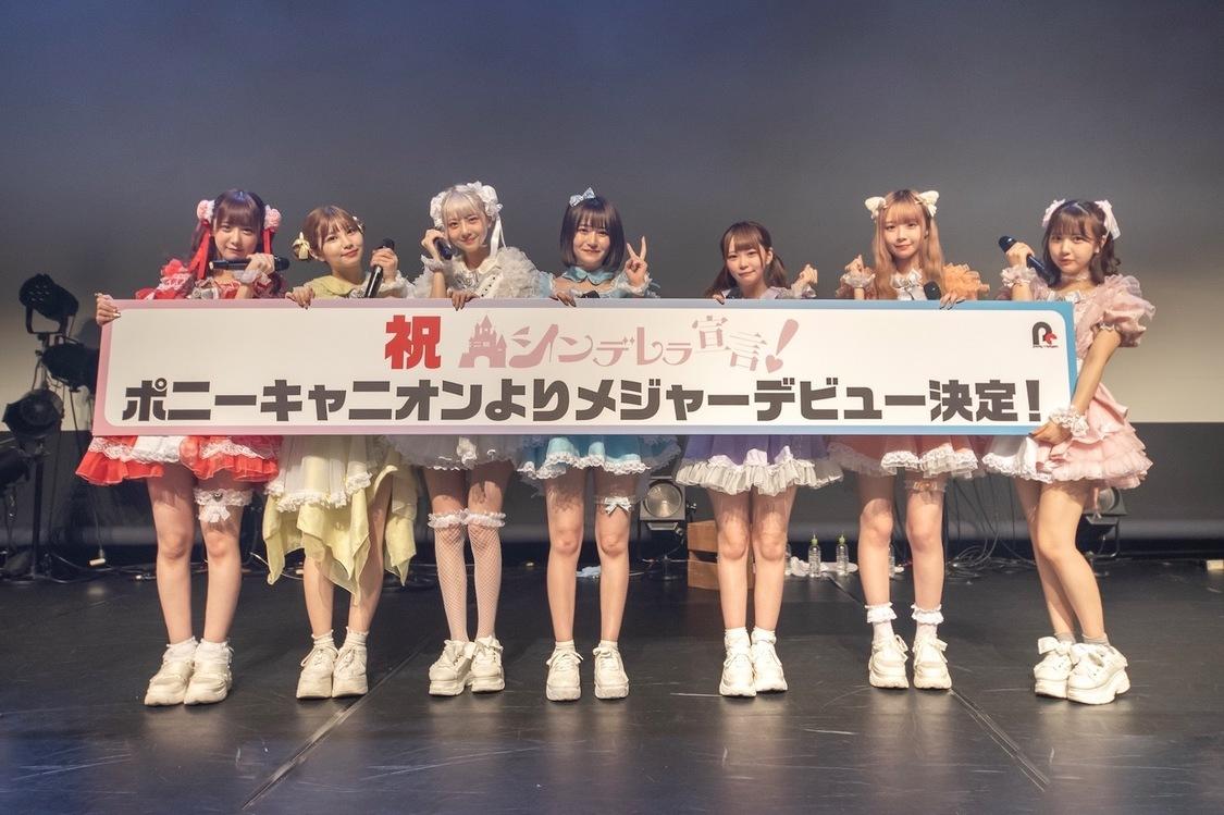 シンデレラ宣言!、メジャーデビュー+トリプルA面SGリリース決定!(撮影:林晋介)