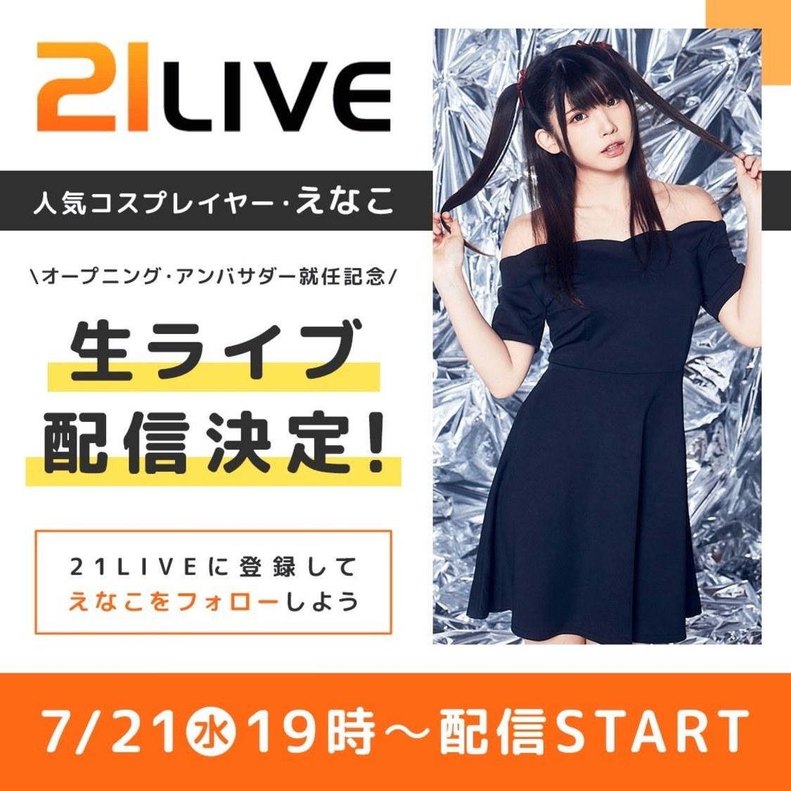 えなこ、新ライブ配信サイト『21LIVE』オープニングアンバサダー就任!