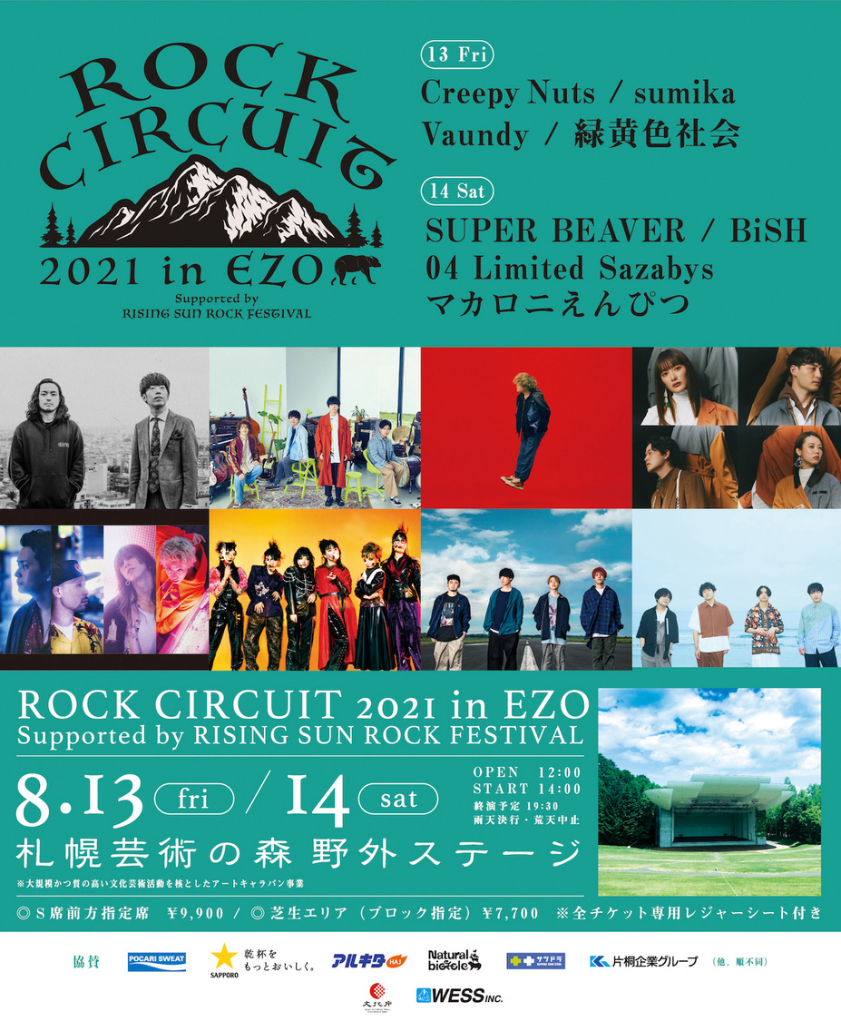 BiSH、<ROCK CIRCUIT 2021 in EZO>出演決定!