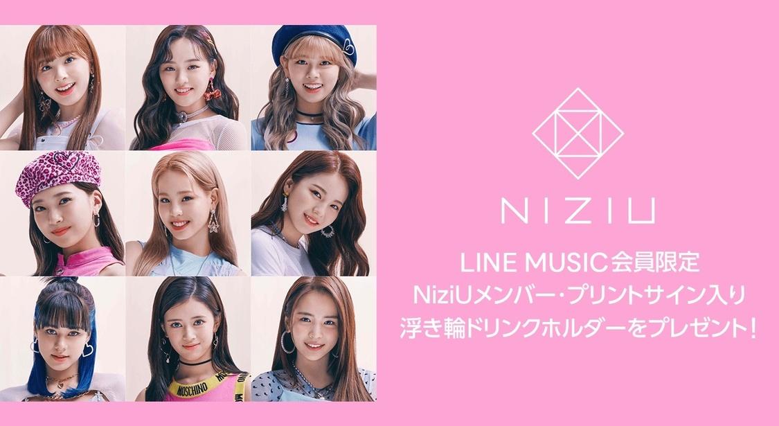 NiziU、「メンバー・プリントサイン入り浮き輪ドリンクホルダー」をプレゼント! LINE MUSIC限定キャンペーンスタート