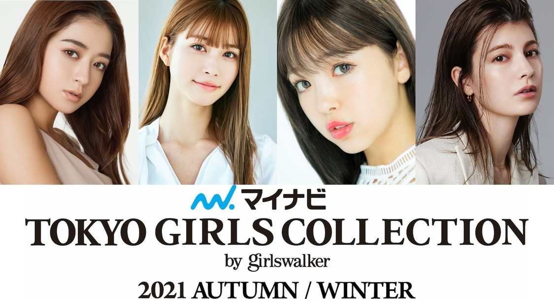 <TGC 2021 A/W>第2弾に、鈴木愛理、藤田ニコル、生見愛瑠ら10名