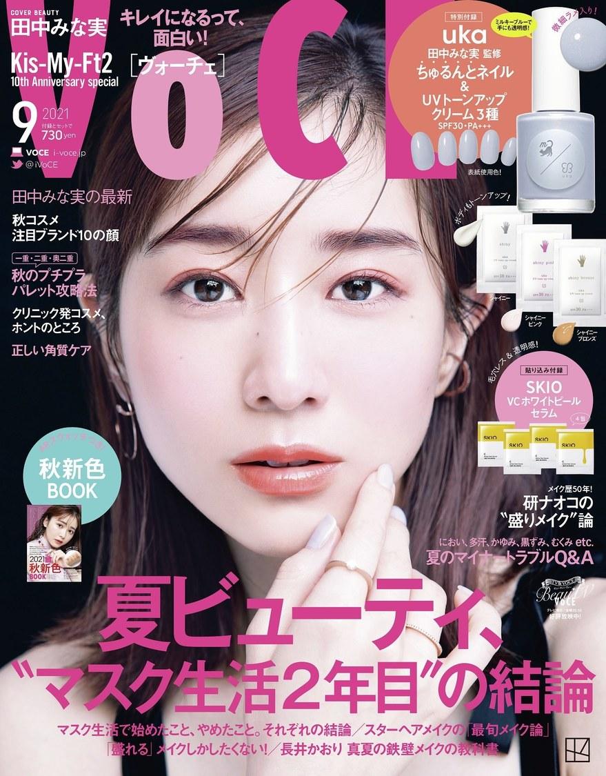 田中みな実『VOCE』2021年9月号通常版表紙