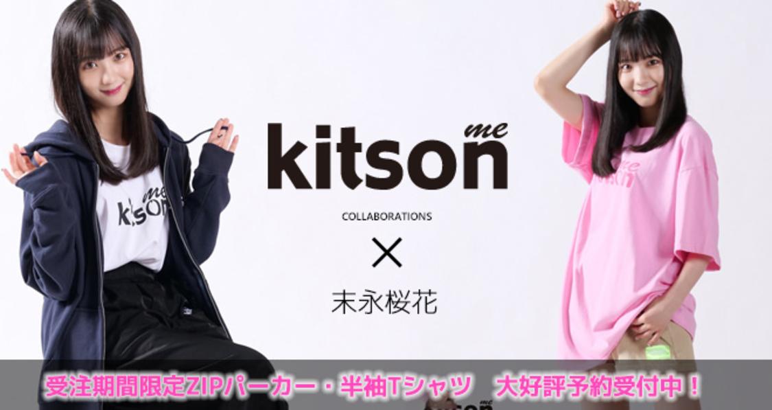SKE48 末永桜花、アパレルブランド『kitson me』とのコラボレーションアイテム発売スタート「さまざまな方々に着ていただけるようシンプルにデザインしました」