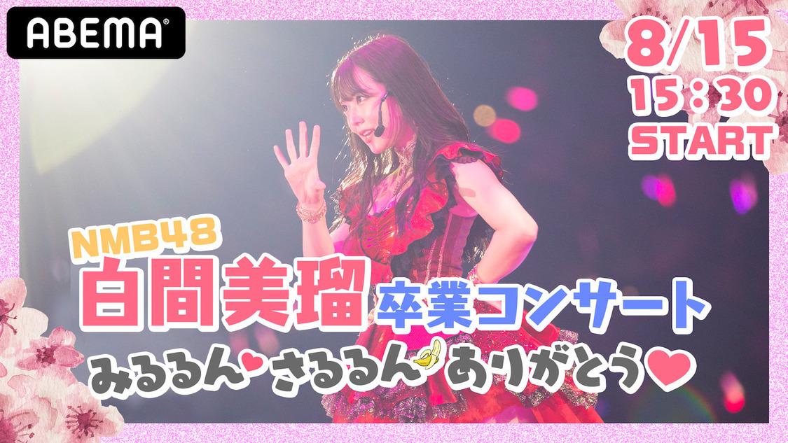 "NMB48、<白間美瑠卒業コンサート>生配信決定! ""卒コン直後""に特別番組も"