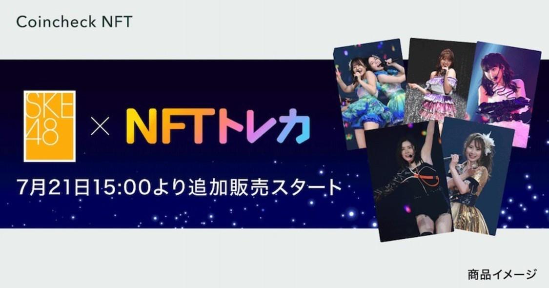 SKE48、松井珠理奈&高柳明音 卒業コンサートのNFTトレカ追加販売決定!