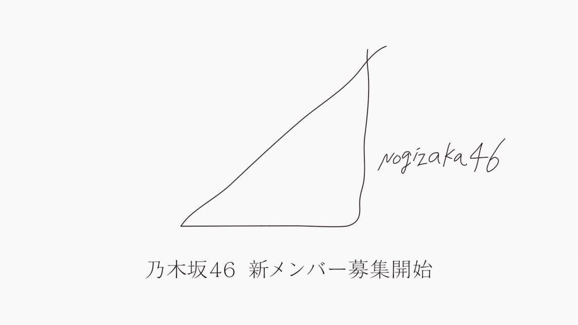 乃木坂46、<乃木坂46 新メンバーオーディション>開催決定! 複数人で応募できる制度やリモート審査を実施