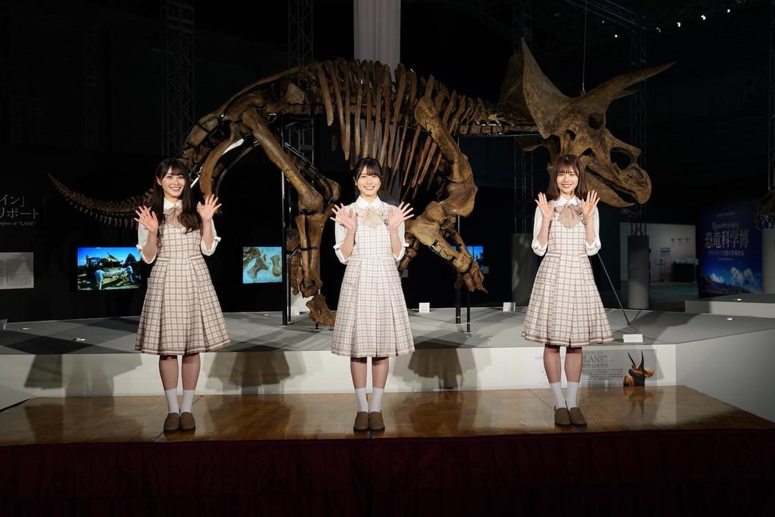 日向坂46 潮紗理菜、丹生明里、松田好花[イベントレポート]「小坂菜緒に恐竜に例えるとトリケラトプスみたいって言われたんです!」<DinoScience 恐竜科学博>記者発表会にて