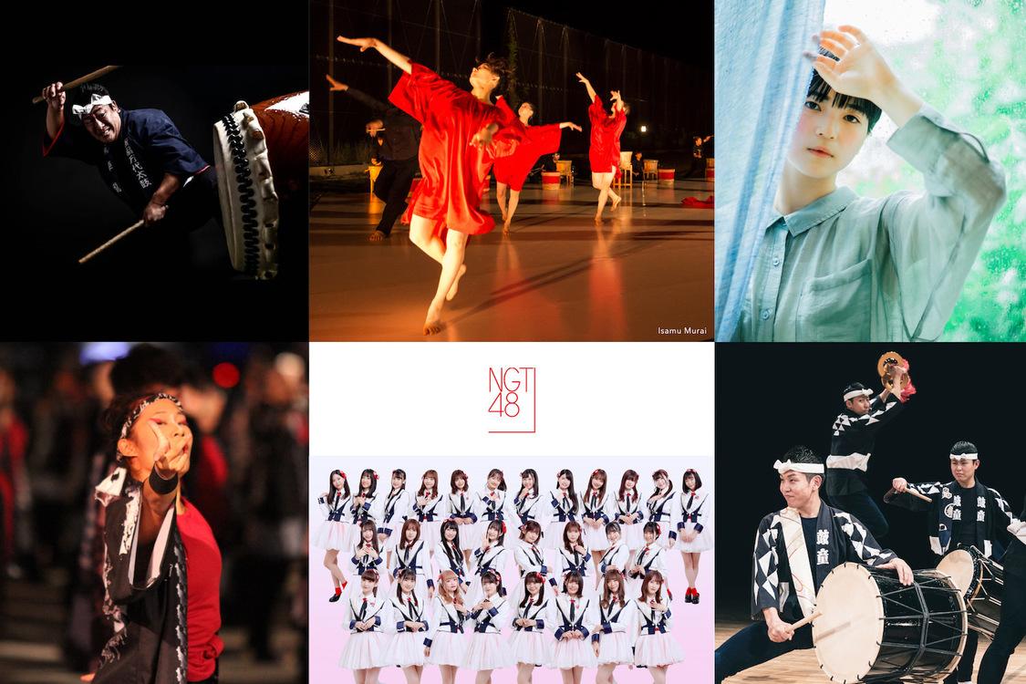 NGT48、<にいがた総おどり祭20周年記念オンライン公演[天地-AMA TSUCHI-]>出演決定!