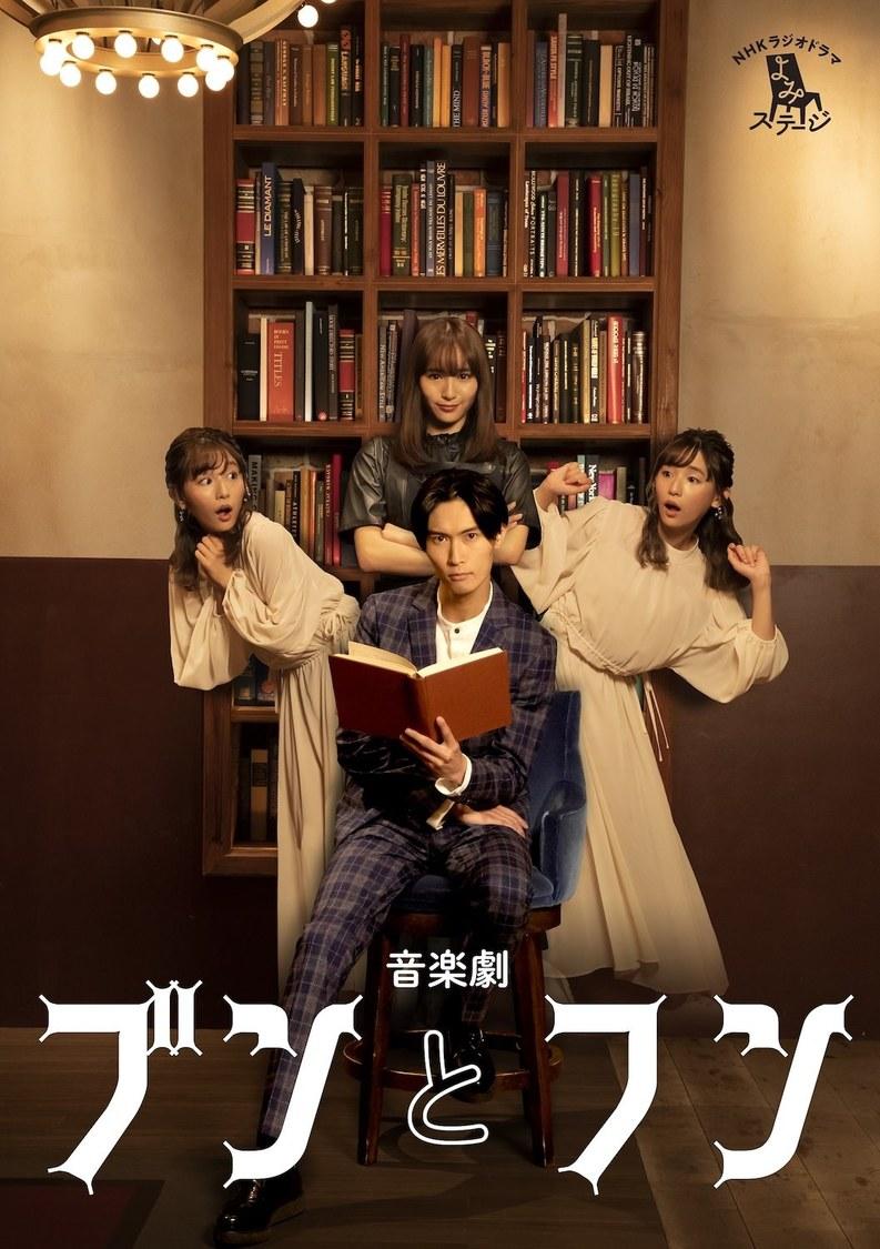 浅川梨奈、音楽劇<ブンとフン>メインビジュアル解禁!