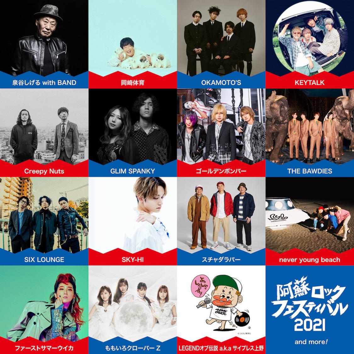 ももクロ、ファーストサマーウイカ、<阿蘇ロックフェスティバル2021>出演決定!