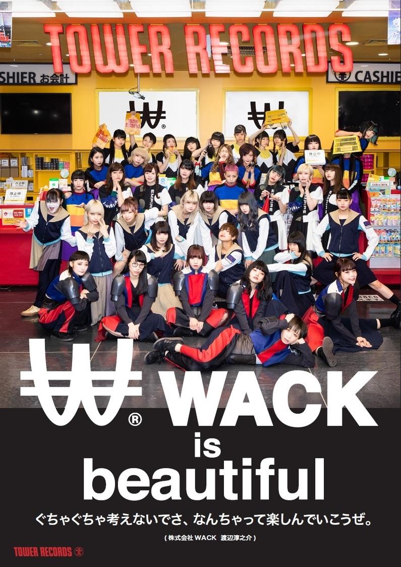 WACK×タワレコのPOP UPショップ再び!3/16から期間限定オープン