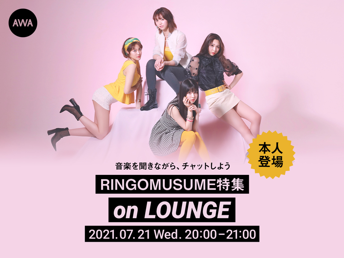 RINGOMUSUME(りんご娘)、『LOUNGE』にてメンバー登場の特集イベント開催決定!
