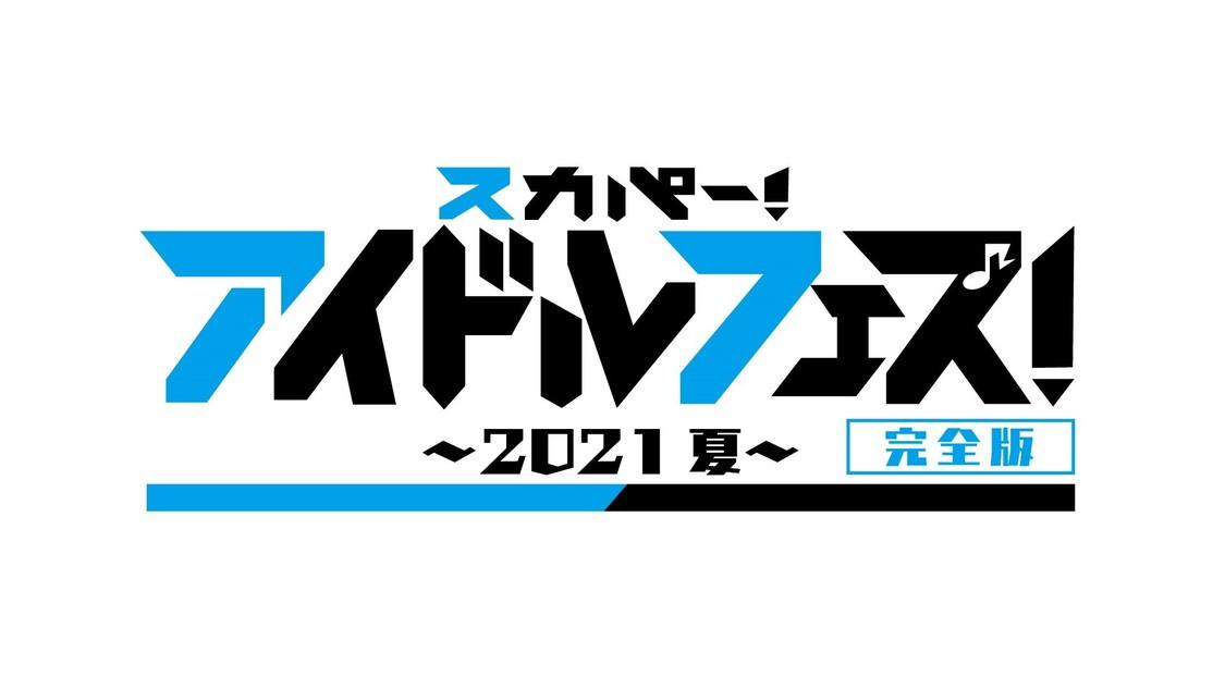 AKB48 Team8、イコラブ、つばきファクトリー、BEYOOOOONDSら、音楽ライブ番組『スカパー!アイドルフェス!~2021夏~』出演決定!