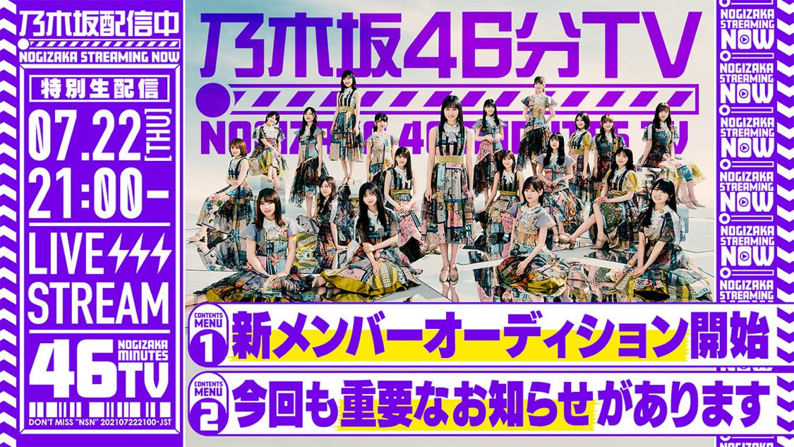 乃木坂46、7/22に「乃木坂46分TV」生配信決定! 重要なお知らせも