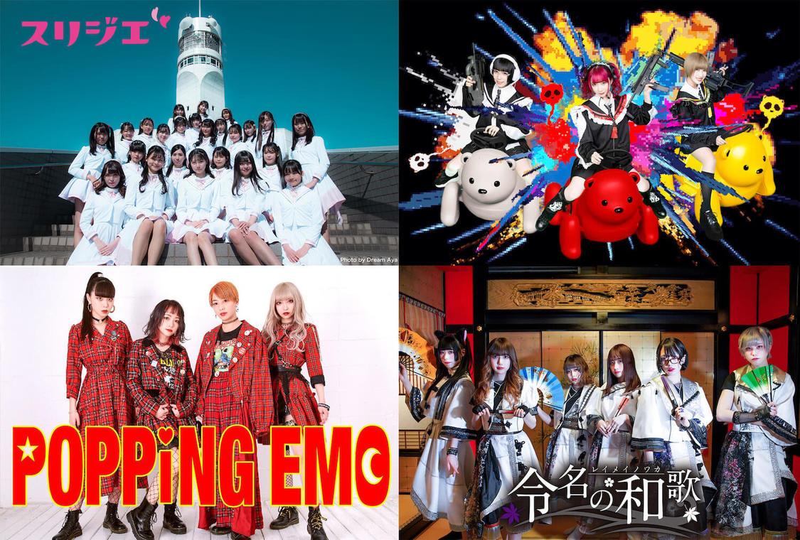 スリジエ、必殺エモモモモ7、POPPiNG EMO、令名の和歌、ロードモバイル<アイドルグループ対抗戦 2021年夏>参加決定!