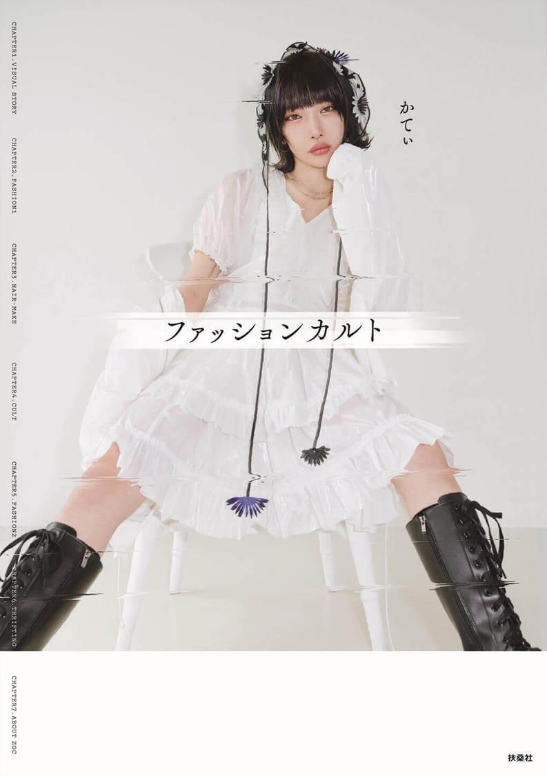 かてぃ(香椎かてぃ)、ZOC卒業&武道館ライブへの想いを初告白! ドキュメンタリーブック『ファッションカルト』発売決定「私のチャレンジを見ていてほしい」
