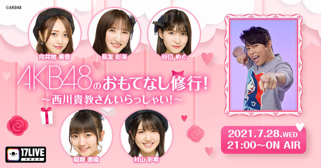 AKB48、西川貴教をおもてなし! 17LIVE特別番組決定
