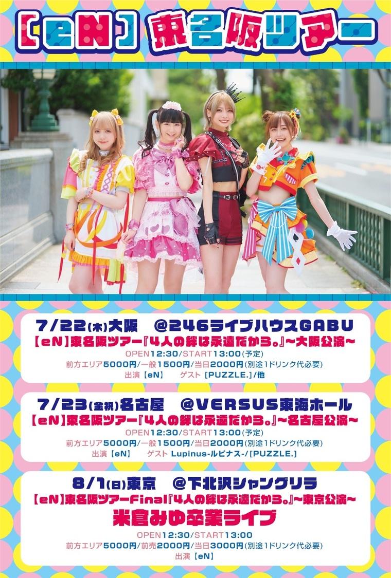 【eN】、7/22より東名阪ツアー開始! ゲストには姉妹ユニット[PUZZLE.]も出演「最高のライブにしたいです」