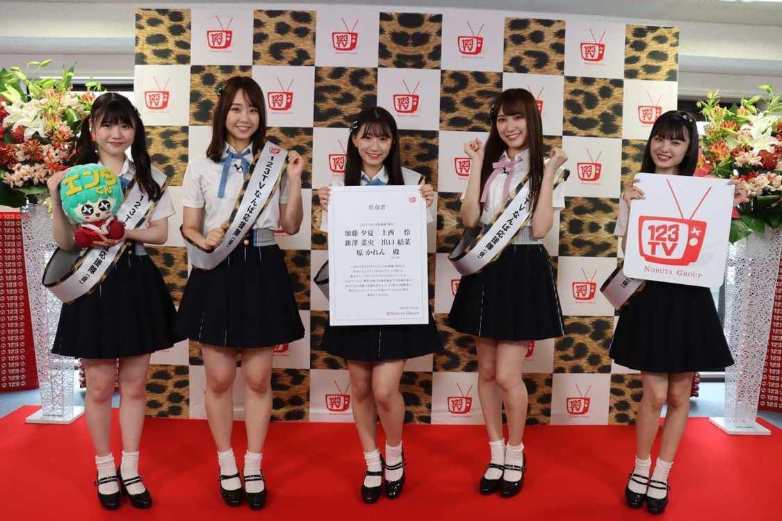 NMB48 上西怜、加藤夕夏、原かれん、新澤菜央、出口結菜らが「123TV」のオフィシャルサポーターに就任!