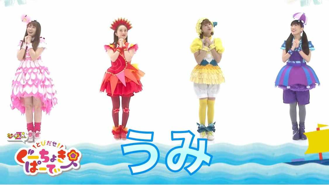 ももくろちゃんZ、海の日にぴったりな童謡「うみ」公開!『とびだせ!ぐーちょきぱーてぃー』より