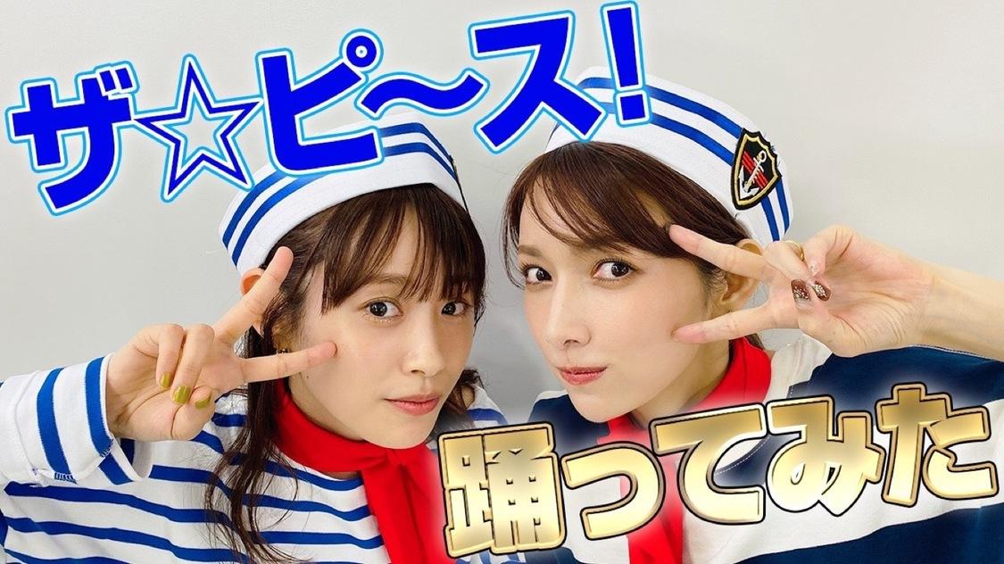 後藤真希、高橋愛と2人で「ザ☆ピ~ス!」を踊ってみた! 高橋「家宝にします!」