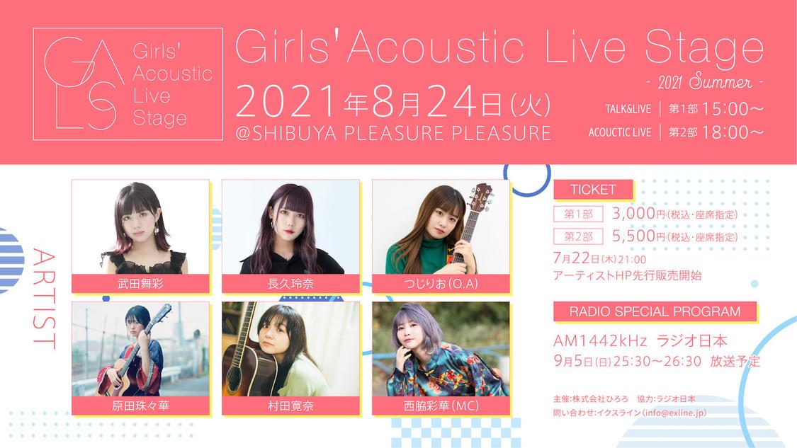 武田舞彩、長久玲奈、原田珠々華、村田寛奈ら出演、アコースティックライブイベント<Girls' Acoustic Live Stage>開催決定!