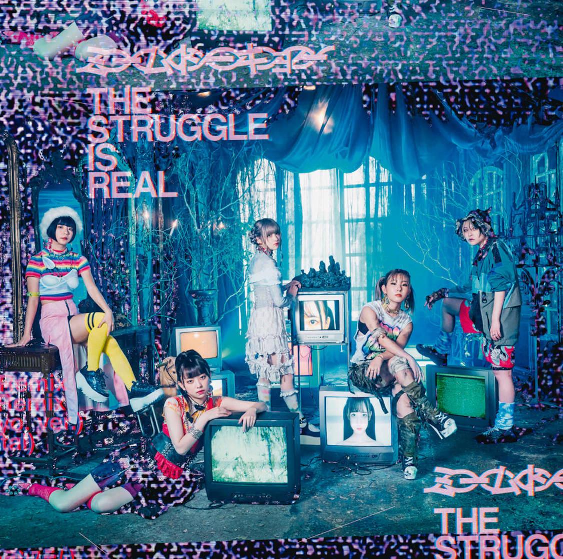 メジャーデビューシングル「THE STRUGGLE IS REAL」ジャケット写真
