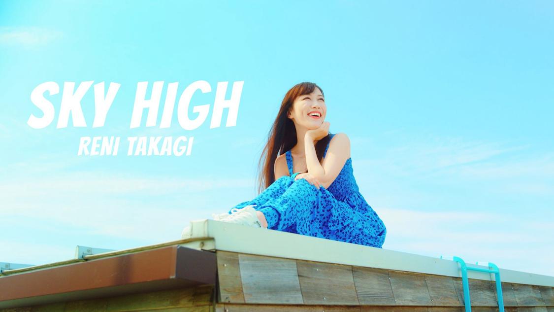 ももクロ 高城れに、夏にぴったりな新曲「SKY HIGH」MV公開!