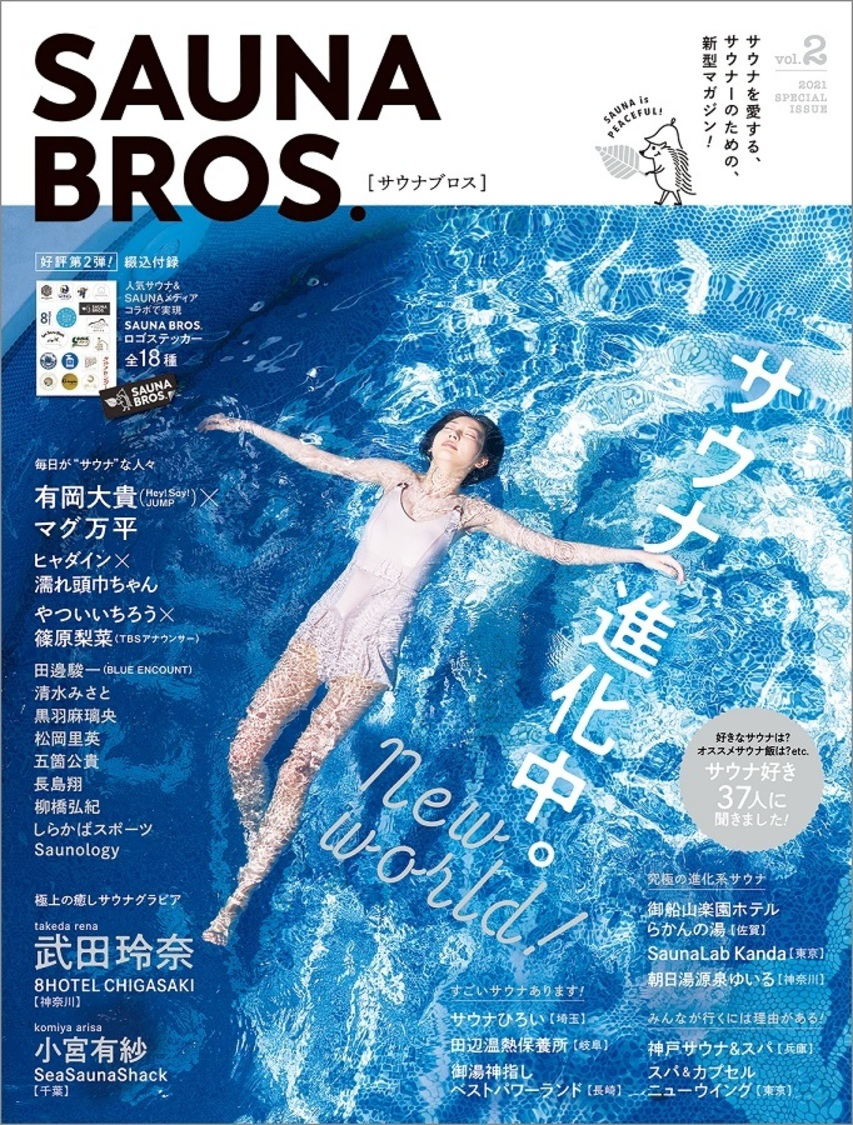 『SAUNA BROS.vol.2』(東京ニュース通信社刊)