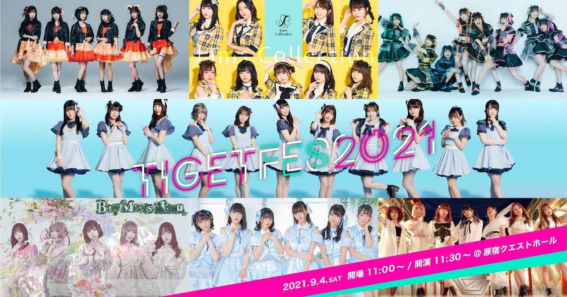 FES☆TIVE、ジャムズ、notall、momograciら出演<TIGET FES 2021>開催決定! 8/1よりチケット受付開始