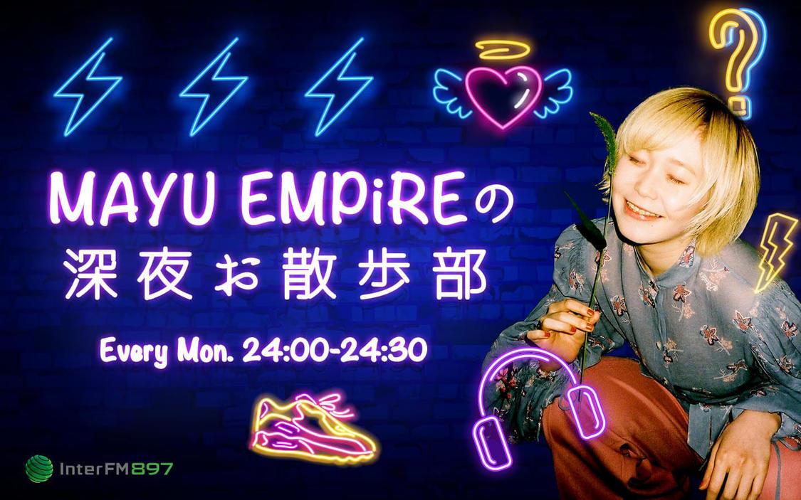 MAYU EMPiRE、初のラジオレギュラー番組『MAYU EMPiREの深夜お散歩部』放送決定!