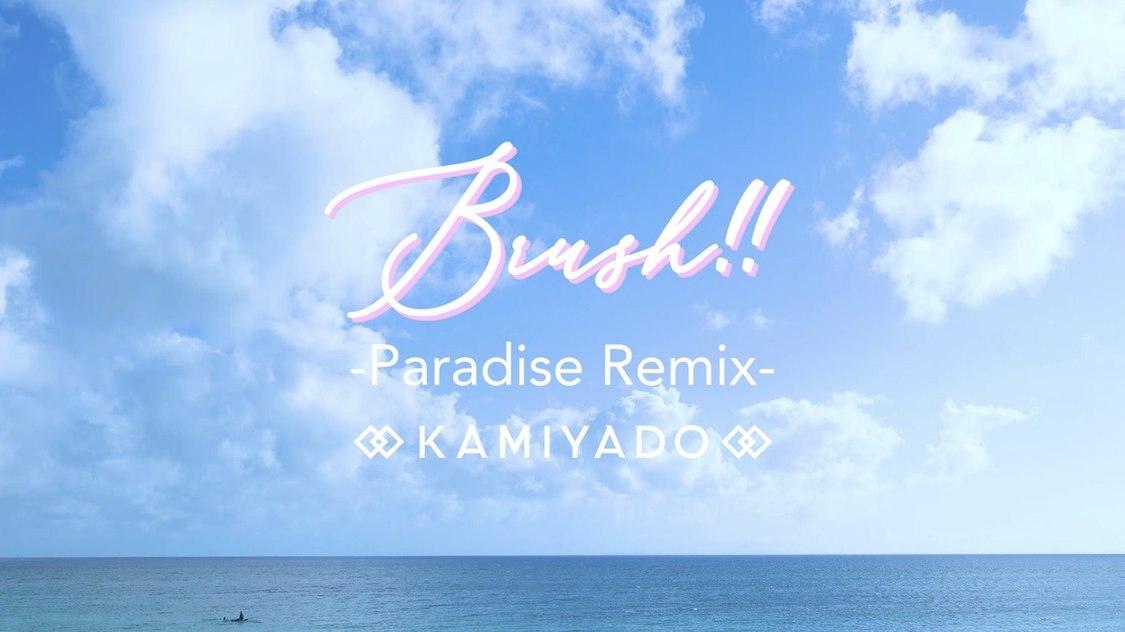 神宿、「Brush!! Paradise Remix」MV公開!