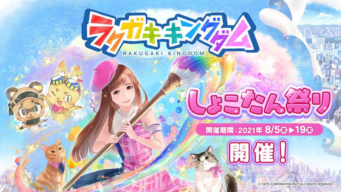 中川翔子、RPG『ラクガキ キングダム』コラボ+<しょこたん祭り>開催決定!