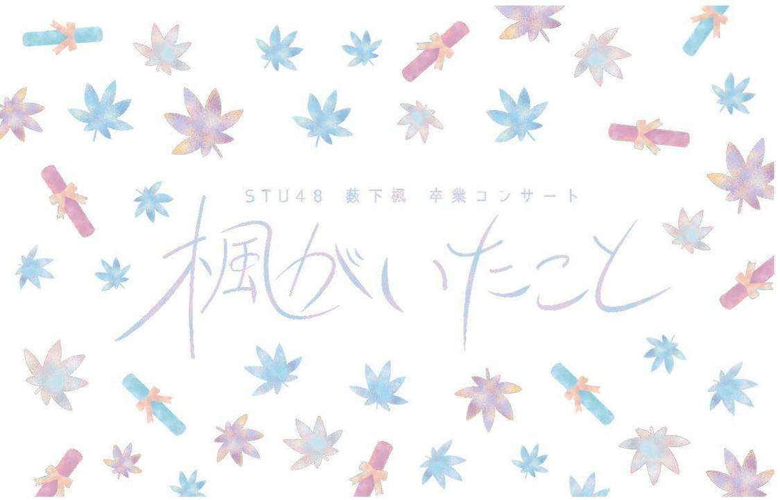 STU48、薮下楓卒業コンサート独占生配信決定!