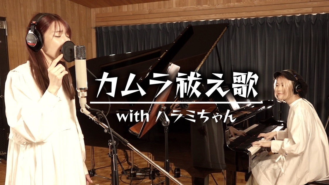 後藤真希、ハラミちゃんと初コラボで『モンハンライズ』の「カムラ祓え歌」披露! 公式YouTubeチャンネル『ゴマキのギルド』にて