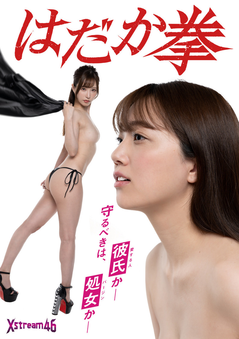 セクシー女優・天使もえ、大胆に全身をさらけ出す! エロをテーマにした配信番組『はだか拳』出演決定