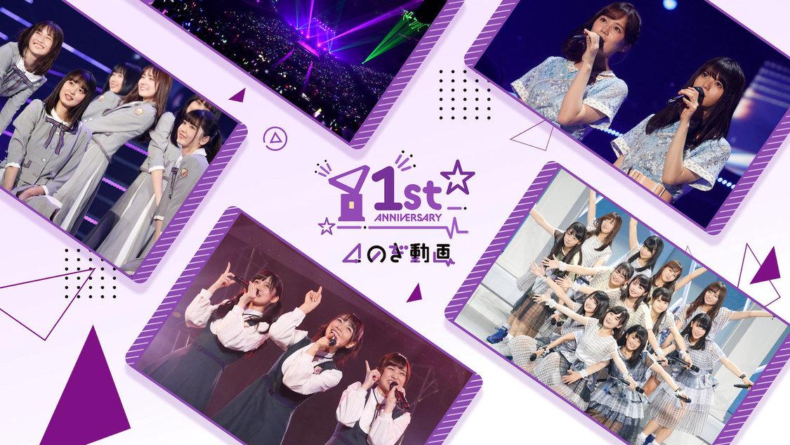 乃木坂46、『のぎ動画グランプリ』受賞作品を発表!